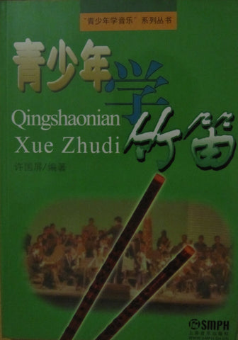 Dizi (Chinese bamboo flute) Tutorial/self-learning Book -  青少年学竹笛