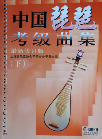 Pipa Grading Exams Repertoire Book 2 -  中国琵琶考级曲集 (下)