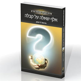 A Thousand Questions about Kabbalah (אלף שאלה על קבלה) (E-Book)
