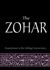 The Zohar: annotations to the Ashlag Commentary (E-book)