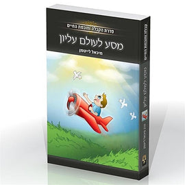 A Journey to the Upper World (מסע לעולם עליון) (E-Book)