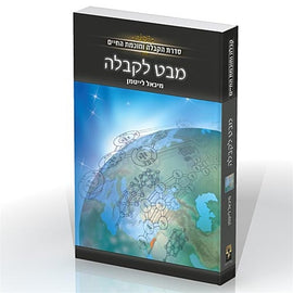 A View of Kabbalah (מבט לקבלה) (E-Book)