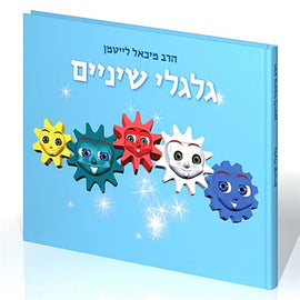 Cogwheels by Rav Michael Laitman PhD (גלגלי שיניים) (E-Book)