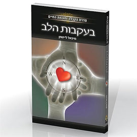 Following the Heart (בעקבות הלב) (E-Book)