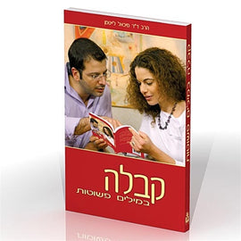 קבלה במילים פשוטות by Rav Michael Laitman PhD (E-Book)