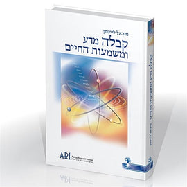 Kabbalah, Science and the Meaning of Life (Hebrew)(E-Book) by Rav Michael Laitman PhD (קבלה מדע ומשמעות החיים)