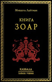 Книга Зоар By Rav Michael Laitman (E-book)