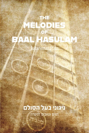 The Melodies of Baal HaSulam