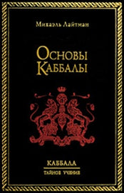 Основы Каббалы by Rav Michael Laitman PhD (E-book)