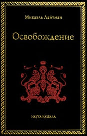 Освобождение by Rav Michael Laitman PhD (E-book)
