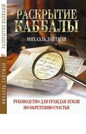 Раскрытие Каббалы by Rav Michael Laitman PhD (E-Book)