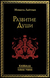 Развитие Души by Rav Michael Laitman PhD (E-Book)