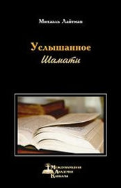 Шамати – Услышанное by Rav Michael Laitman PhD (E-book)
