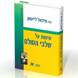 Talks about the Steps of the Ladder (4 volumes) by Rav Michael Laitman PhD (שיחות על שלבי הסולם)
