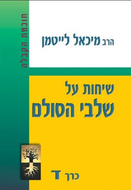Talks about the Steps of the Ladder (volume 4) (E-Book) (שיחות על שלבי הסולם)