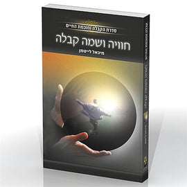 The Kabbalah Experience (E-Book) by Rav Michael Laitman PhD