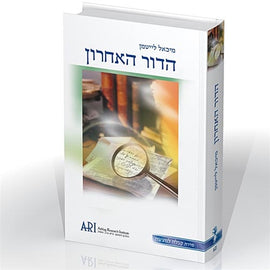 The Last Generation by Rav Michael Laitman PhD (הדור האחרון) (E-Book)