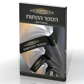 The Open Book by Rav Michael Laitman PhD (הספר הפתוח)
