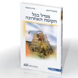 The Tower of Babel, the Last Story (E-Book) by Rav Michael Laitman PhD (מגדל בבל, הקומה האחרונה)