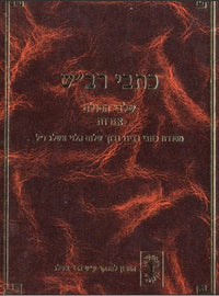 The Writings of Rabash Volume 2 by Rabbi Baruh Ashlag (E-Book)