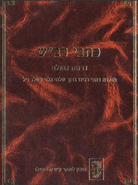 The Writings of Rabash Volume 3 by Rabbi Baruh Ashlag (E-Book)