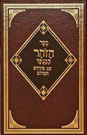 "The Book of Zohar 21 volumes by Rabbi Yehuda Ashlag (Medium edition, 5""X7"")"