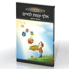 A Thousand Tips for Life by Rav Michael Laitman PhD (אלף עצות לחיים)