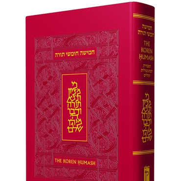 Torah (Humash/Pentateuch) - Hebrew / English
