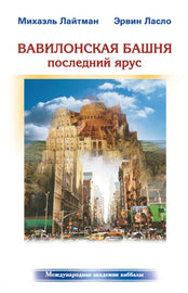 Вавилонская Башня by Rav Michael Laitman PhD (E-book)