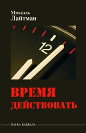 Время действовать by Rav Michael Laitman PhD (E-Book)
