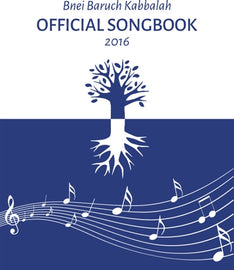Bnei Baruch Kabbalah Official Songbook