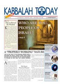 "<p>Kabbalah Today - 4th Issue<br><a href=""http://files.kab.co.il/files/eng_2007-06-01_bb-newspaper_kabbalah-today-04.pdf""><SPAN style=""COLOR: #ff0000""><b>Free Download</b></SPAN></a></p>"