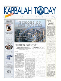 "<p>Kabbalah Today - 5th Issue<br><a href=""http://files.kab.co.il/files/eng_2007-07-06_bb-newspaper_kabbalah-today-05.pdf""><SPAN style=""COLOR: #ff0000""><b>Free Download</b></SPAN></a></p>"