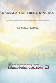KABBALAH AND RELATIONSHIP - Quotes on the nature and importance of relationships (ePub)