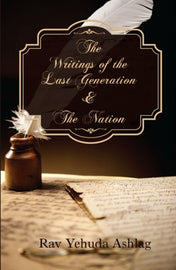 The Writings of the Last Generation & The Nation (E-Book)