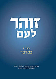 Zohar L'Am (Zohar for All) - Vol. 7 - Bamidbar(E-Book)