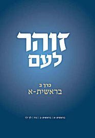 Zohar L'Am (Zohar for All) - Vol. 2 - Bereshit 1(E-Book)