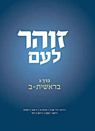 Zohar L'Am (Zohar for All) - Vol. 3 - Bereshit 2(E-Book)