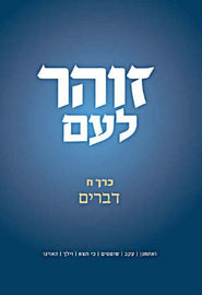 Zohar L'Am (Zohar for All) - Vol. 8 - Dvarim (E-Book)