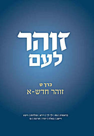 Zohar L'Am (Zohar for All) - Vol. 9 - Hadash 1 (E-Book)
