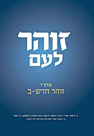 Zohar L'Am (Zohar for All) - Vol.10 - Hadash 2 (E-Book)