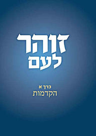 Zohar L'Am (Zohar for All) - Vol. 1 - Hakdamot (E-Book)