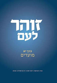 Zohar L'Am (Zohar for All) - Vol.11 - Moadim (E-Book)