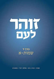 Zohar L'Am (Zohar for All) - Vol. 4 - Shmot 1 (E-Book)