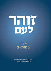 Zohar L'Am (Zohar for All) - Vol. 5 - Shmot 2 (E-Book)