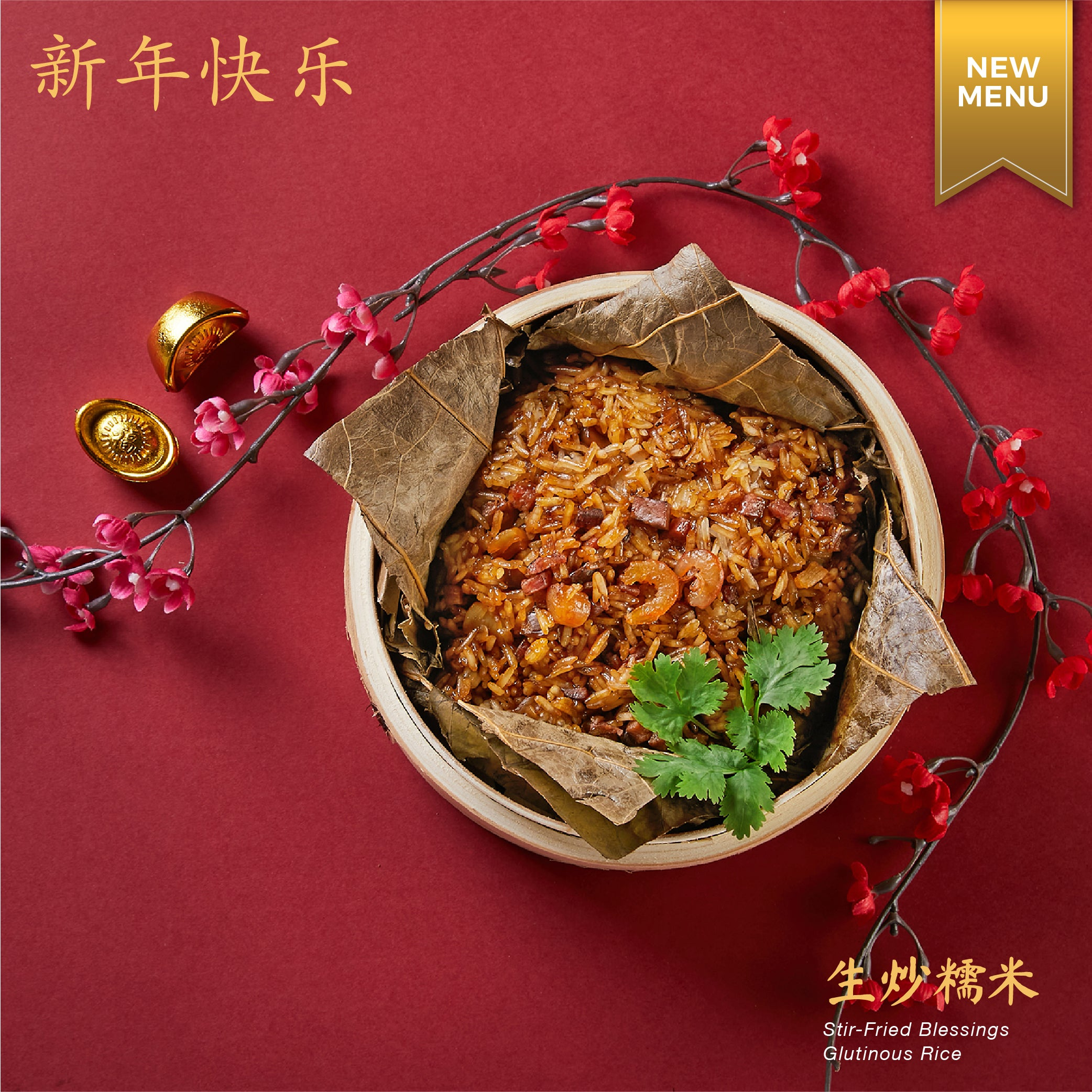 Stir-Fried Blessings Glutinous Rice (生炒糯米)