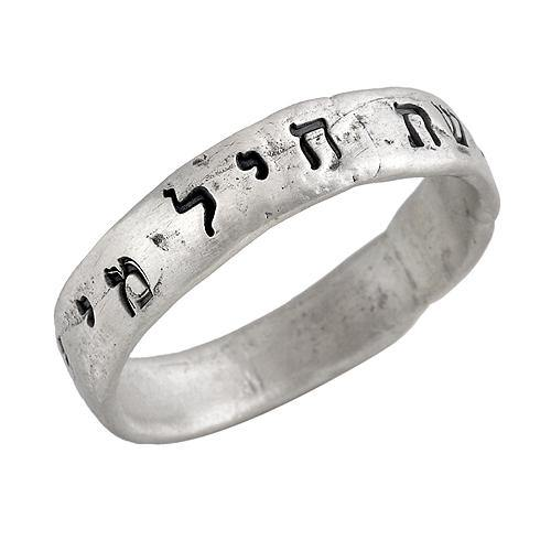 Eshet Chayil (Woman of Valor) Ring - Western Wall Jewelry
