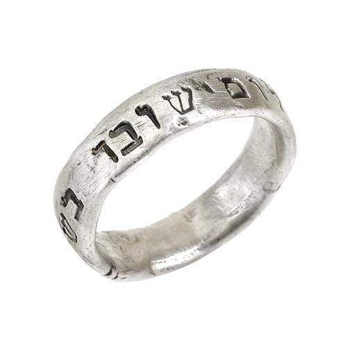 Tzetech L'Shalom V'Shuvech L'Shalom (Go in Peace and Return in Peace) Ring - Western Wall Jewelry