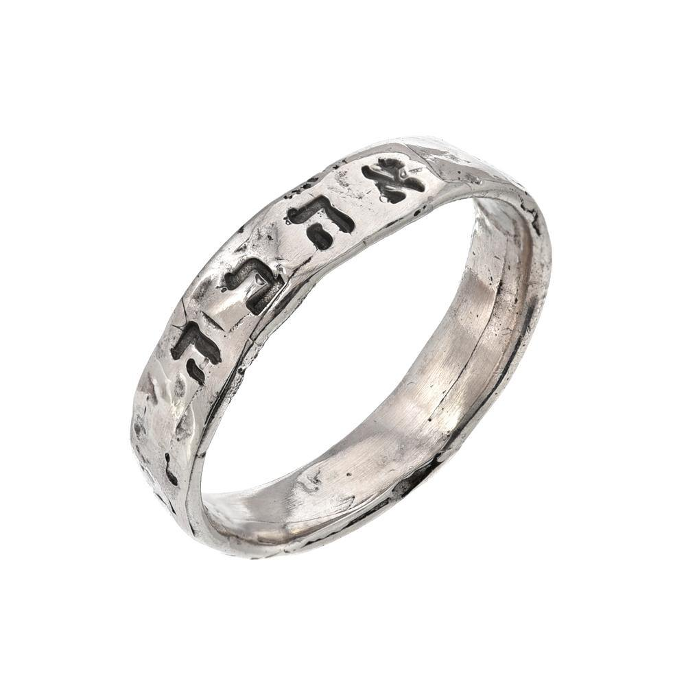 Ahava, Love Ring, Sterling Silver - Western Wall Jewelry