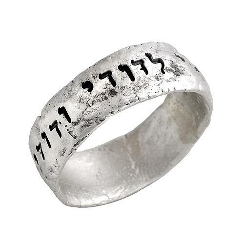Ani L'dodi Vedodi Li (Beloved) Ring - Western Wall Jewelry